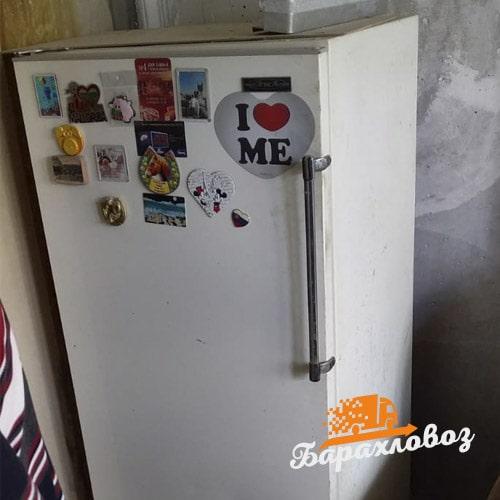 Вывоз старого холодильника из Квартиры