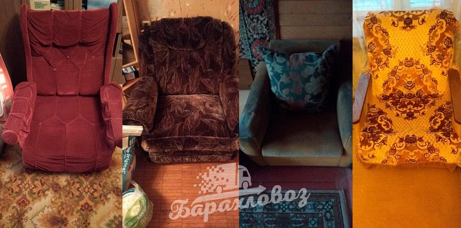 Вывоз кресла